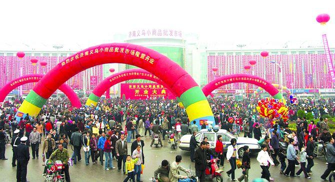 热烈祝贺济南义乌小商品批发市场开业五周年